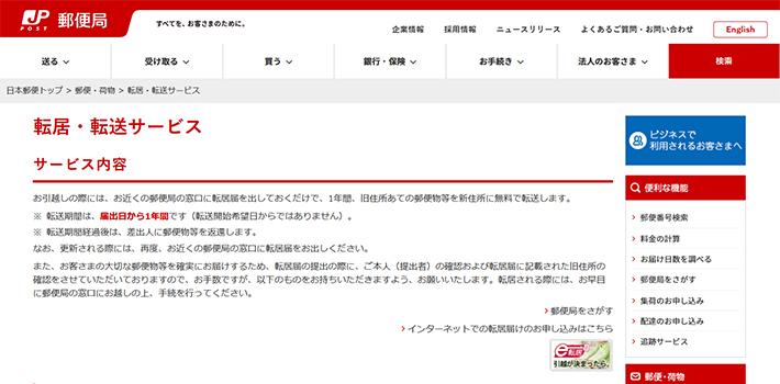 日本郵便株式会社画像