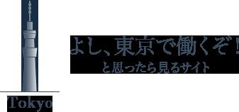 よし、東京で働くぞ!と思ったら見るサイト